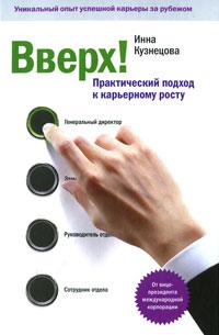 Инна Кузнецова - Вверх! Практический подход к карьерному росту