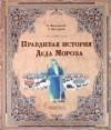 А. Жвалевский, Е. Пастернак — Правдивая история Деда Мороза