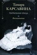 Тамара Карсавина - Театральная улица. Воспоминания