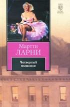 Мартти Ларни - Четвертый позвонок, или Мошенник поневоле