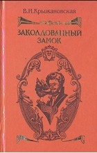 В.И. Крыжановская - Заколдованный замок