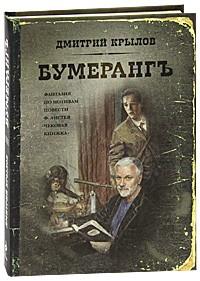 Дмитрий Крылов - Бумерангъ