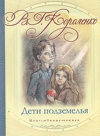 В. Г. Короленко - Дети подземелья. Слепой музыкант (сборник)