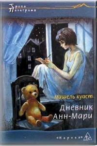 Мишель Куаст - Дневник Анн-Мари