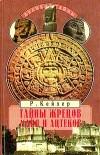 Р. Кейзер - Тайны жрецов майя и ацтеков