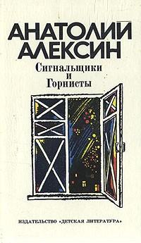 Анатолий Алексин - Сигнальщики и Горнисты (сборник)