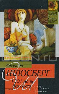 Сюзанна Шлосберг - 1001 ночь без секса
