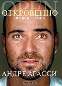 Андре Агасси - Откровенно. Автобиография