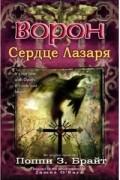 Поппи Брайт - Ворон: Сердце Лазаря
