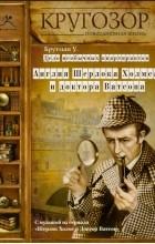 У. Брутман - Дело необычных квартирантов. Англия Шерлока Холмса и доктора Ватсона (аудиокнига MP3)