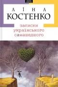 Ліна Костенко - Записки українського самашедшого