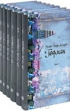 Эрнст Теодор Амадей Гофман - Собрание сочинений в 8 томах