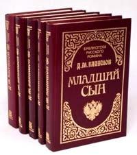 Дмитрий Балашов - Государи московские. Комплект из 5 книг