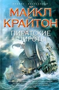 Майкл Крайтон - Пиратские широты