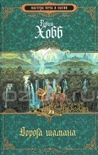 Робин Хобб - Дорога шамана