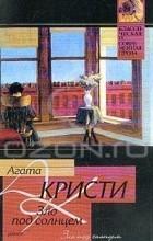 Агата Кристи - Зло под солнцем