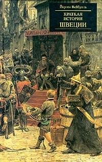 Йорген Вейбулль - Краткая история Швеции