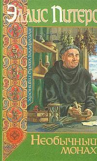 Эллис Питерс - Необычный монах (сборник)