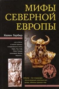 Цитаты из книги «мифы северной европы» хелена гербер – литрес.
