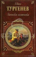 Тургенев И. С. - Дневник лишнего человека