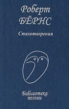 Роберт Бёрнс - Стихотворения