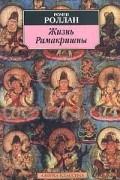 Ромен Роллан - Жизнь Рамакришны (сборник)