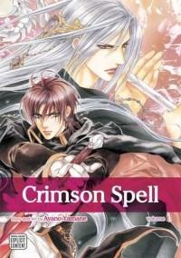 Ayano Yamane - Crimson Spell, Vol.1