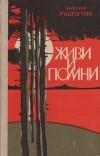 Валентин Распутин — Живи и помни