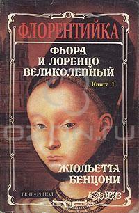 Жюльетта Бенцони - Флорентийка. Роман в четырех книгах. Книга первая. Фьора и Лоренцо Великолепный