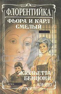 Жюльетта Бенцони - Флорентийка. Роман в четырех книгах. Книга вторая. Фьора и Карл Смелый