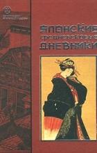 без автора - Японские средневековые дневники (сборник)
