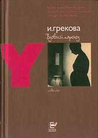 И. Грекова - Вдовий пароход