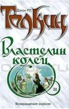 Джон Р. Р. Толкин - Властелин Колец. Том 3. Возвращение короля