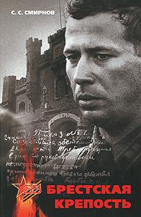 О книге «Брестская крепость» Сергея Смирнова