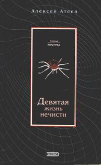 Алексей Атеев - Девятая жизнь нечисти. Мара (сборник)