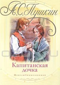 Читать сочинение капитанская дочка пушкин