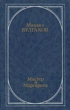 Михаил Булгаков - Мастер и Маргарита (сборник)