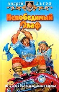 Андрей Льгов - Непобедимый Олаф (сборник)