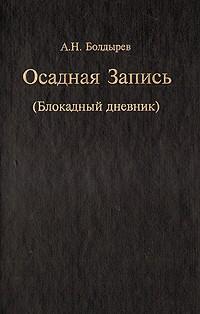 Александр Болдырев - Осадная Запись. (Блокадный дневник)