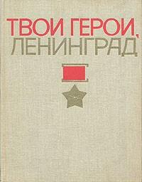 Абрам Буров - Твои герои, Ленинград