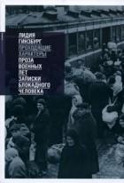 Лидия Гинзбург - Проходящие характеры. Проза военных лет. Записки блокадного человека