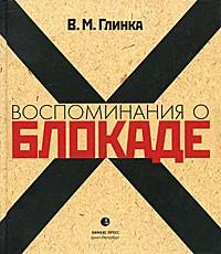 Владислав Михайлович Глинка - Воспоминания о блокаде