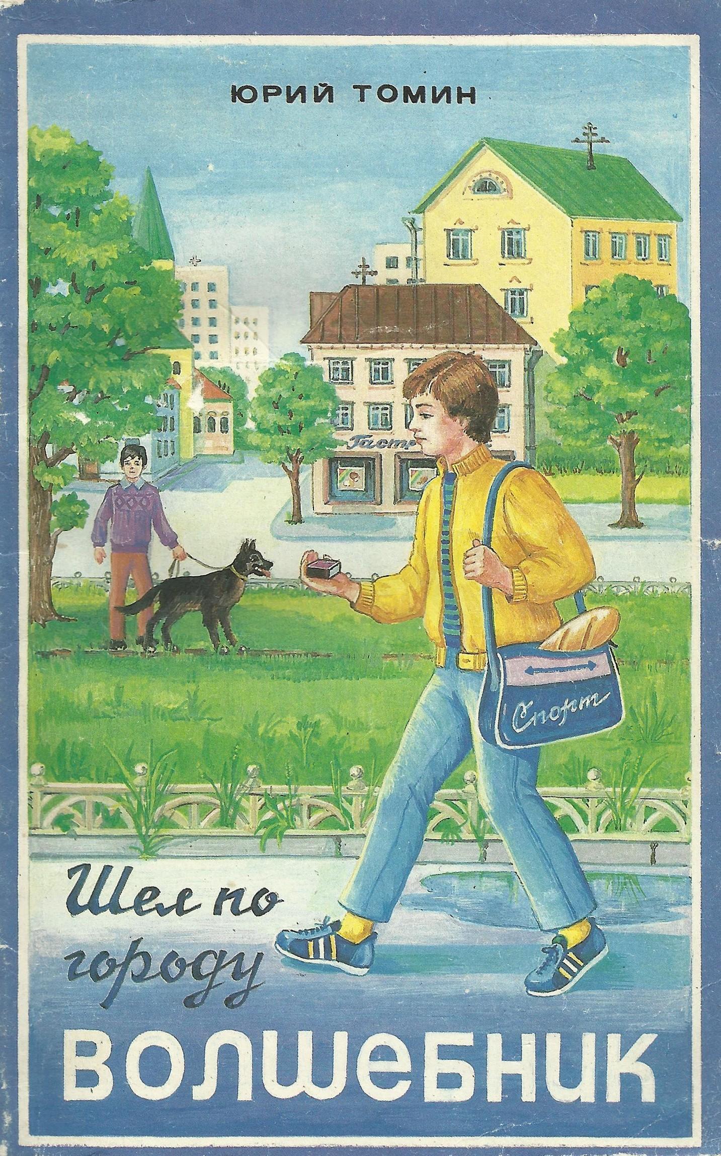 Шел по городу волшебник скачать книгу бесплатно