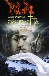 Энн Фортье - Джульетта