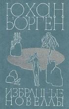 Юхан Борген - Избранные новеллы (сборник)