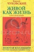 Корней Чуковский - Живой как жизнь. О русском языке
