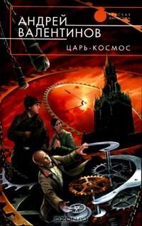 Андрей Валентинов - Царь-Космос