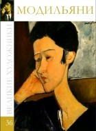 В. Баева - Великие художники. Альбом 36. Модильяни