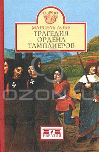 - Трагедия ордена тамплиеров