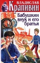 Владислав Крапивин - Том 18. Бабушкин внук и его братья (сборник)